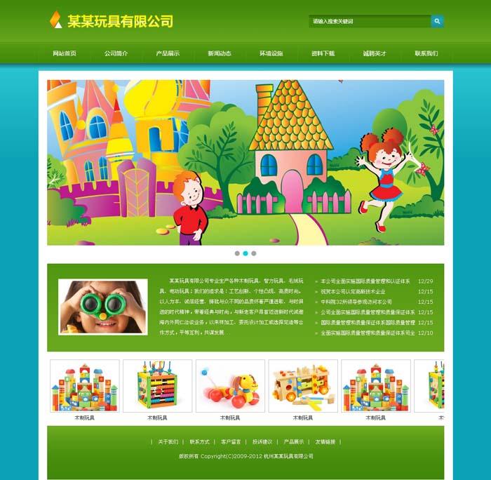玩具公司(绿色调)企业网站建设策划书